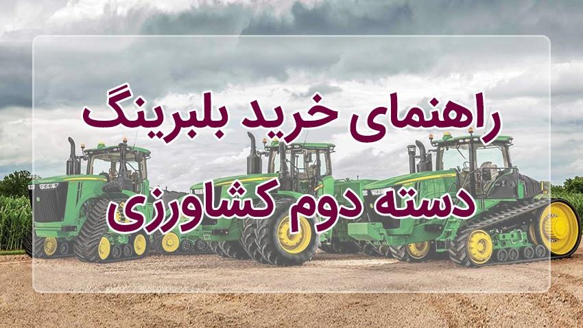 بلبرینگ کشاورزی دسته دوم
