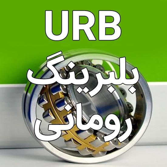 بلبرینگ URB رومانی + معرفی محصولات