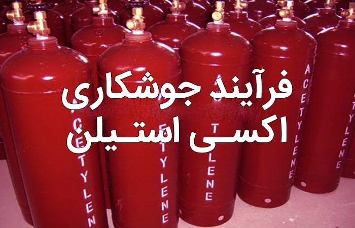 0 تا 100 جوشکاری اکسی استیلن(اکسی گاز)