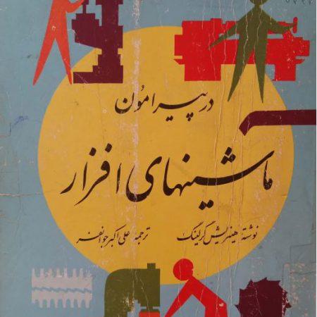پیرامون ماشین هایافزار هانریش گرلینگ ترجمۀ علی اکبر جوان فر