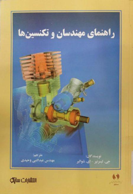 کتاب راهنمای مهندسان و تکنیسین ها