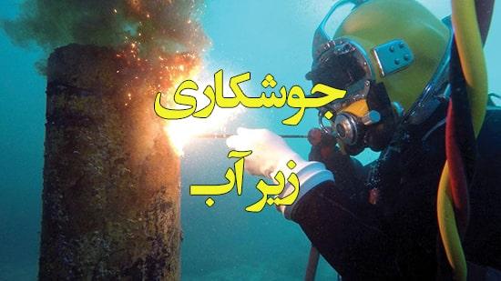 ۰تا۱۰۰ جوشکاری زیر آب+آموزش
