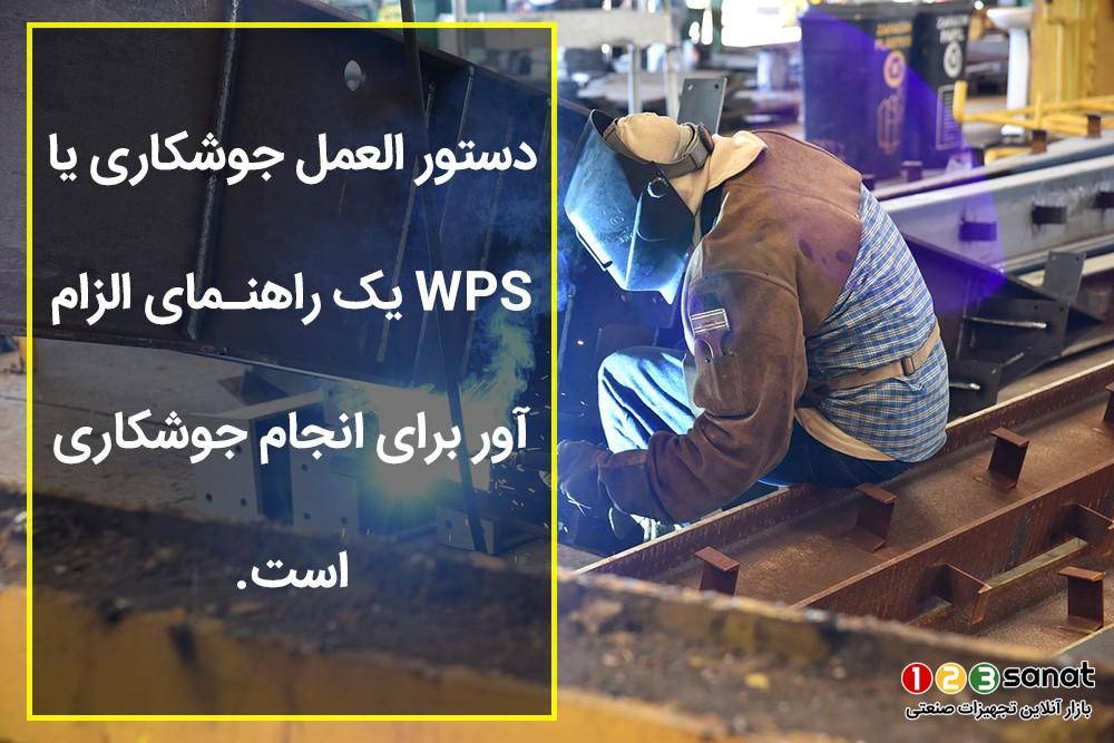 تعریف دستور العمل جوشکاری یا WPS