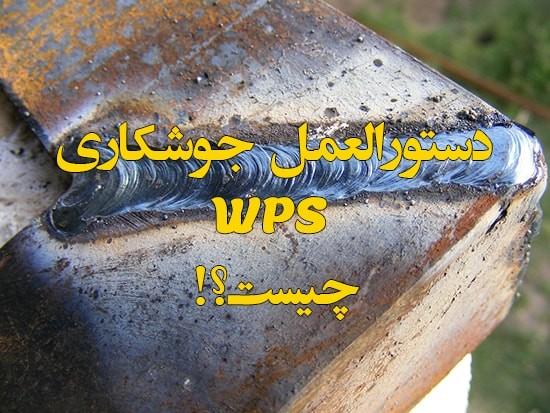 دستورالعمل جوشکاری WPSوPQR چیست؟